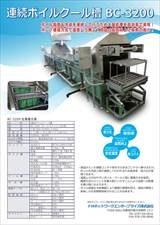 bc3200ca