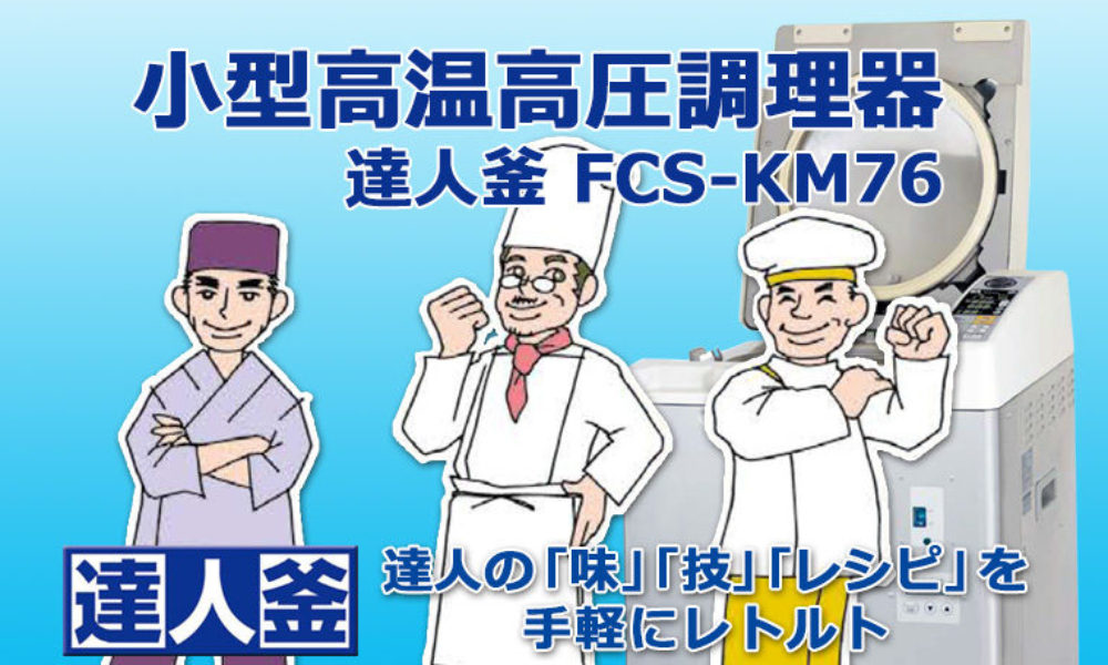 fcs-km76bn