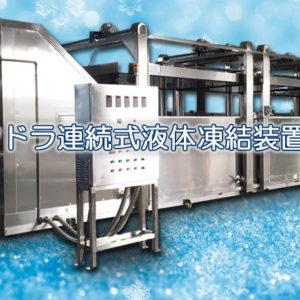 ゴンドラ連続式液体凍結装置
