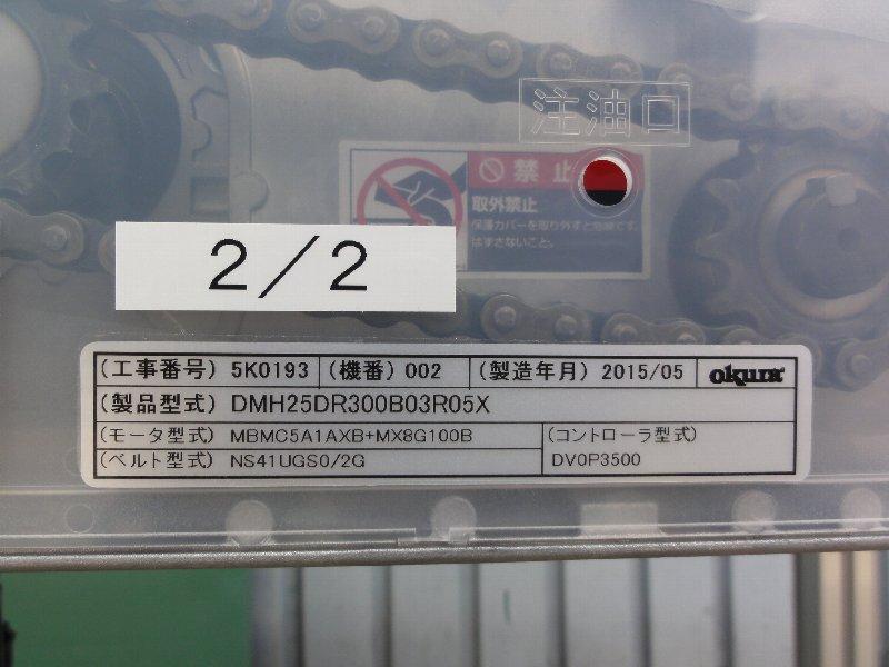 IT-02457-2