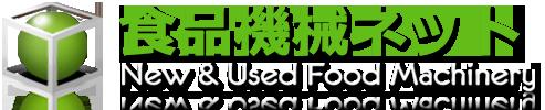 中古食品機械の食品機械ネット(中古食品機械・中古食品製造機械・中古食品加工機械・中古食品包装機械)